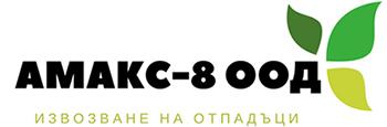 АМАКС–8 ООД Logo