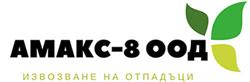 АМАКС–8 ООД Лого